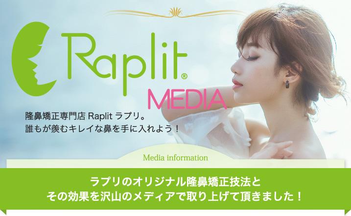 隆鼻矯正専門店Raplitラプリ。誰もが羨むキレイな鼻を手に入れよう!ラプリのオリジナル隆鼻矯正技法とその効果を沢山のメディアで取り上げて頂きました!