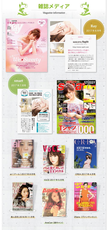 雑誌メディア「Ray」「smart」「ar」「VoCE」「CREA」「美人百花」「AneCan」「25ans」