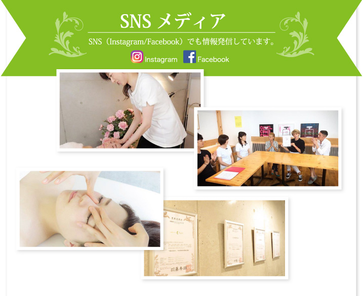 SNSメディア(Instagram/Facebook)でも情報発信しています。