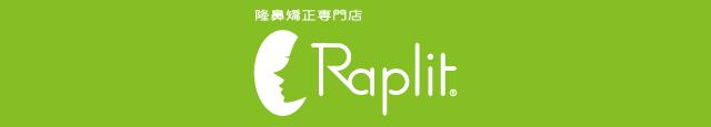 隆鼻矯正専門店 Raplit ラプリ